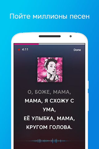 Karaoke Sing and Record скриншот 3