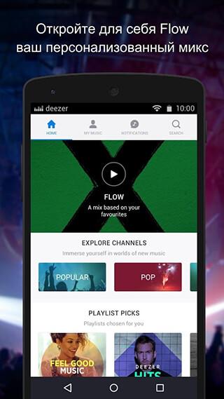 Music Streaming, Songs, Albums and Radio: Deezer скриншот 2