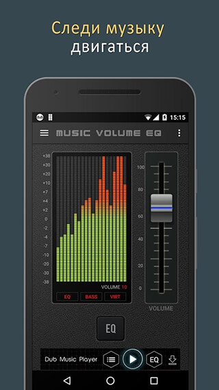 Music Volume EQ + Bass Booster скриншот 1