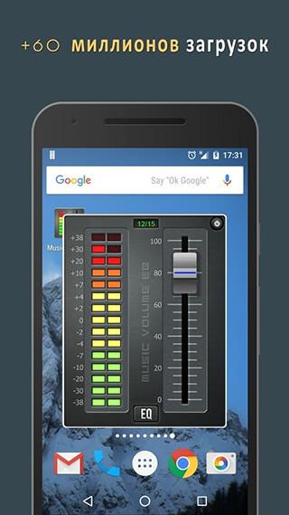 Music Volume EQ + Bass Booster скриншот 3