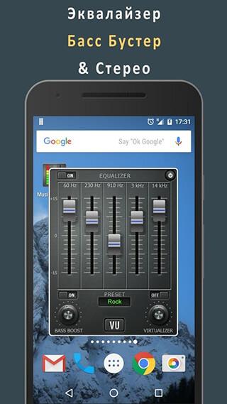 Music Volume EQ + Bass Booster скриншот 4