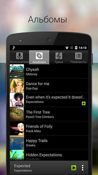 Music Player: Audio Player and MP3 Player скриншот 3