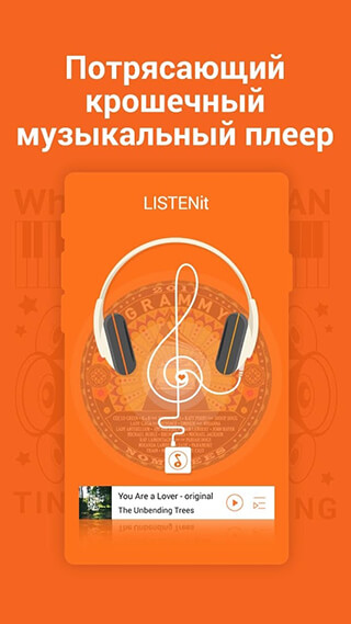 Music Player: just LISTENit, Local, Without Wifi скриншот 1