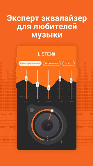 Music Player: just LISTENit, Local, Without Wifi скриншот 2