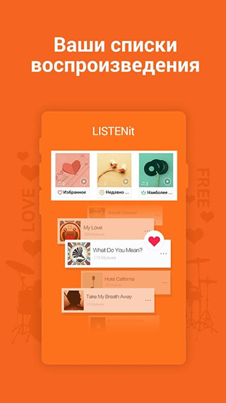 Music Player: just LISTENit, Local, Without Wifi скриншот 3