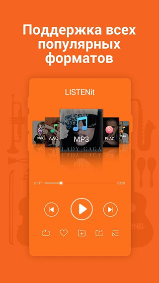 Music Player: just LISTENit, Local, Without Wifi скриншот 4