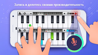 Pianist HD: Piano + скриншот 2