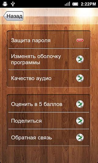 Voice Recorder скриншот 4