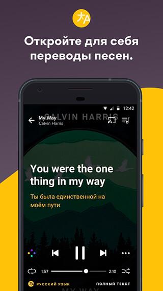 Musixmatch: Тексты + плеер (Musixmatch Lyrics)