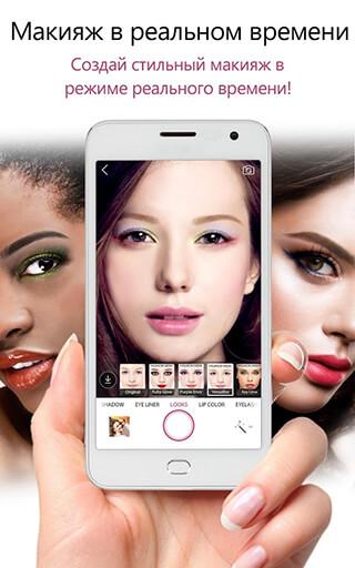 YouCam Makeup: Selfie Camera and Magic Makeover скриншот 1