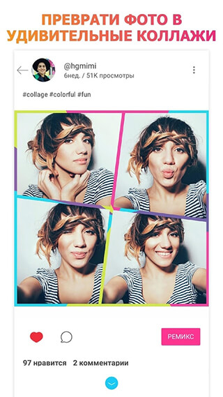 PicsArt Photo Studio: Collage Maker and Pic Editor скриншот 4