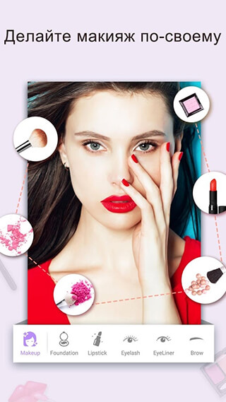 You Makeup Photo Editor скриншот 3