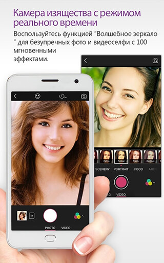 YouCam Perfect: Photo Editor and Selfie Camera App скриншот 1