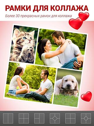 Love Collage: Photo Editor скриншот 2