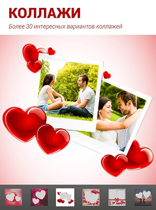 Love Collage: Photo Editor скриншот 3