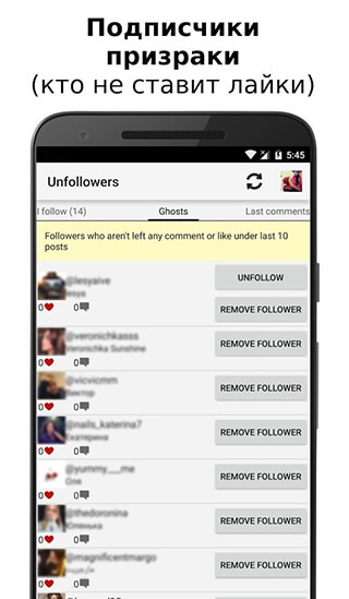 Unfollowers for Instagram скриншот 2