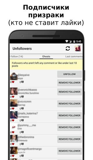 Unfollowers for Instagram скриншот 2