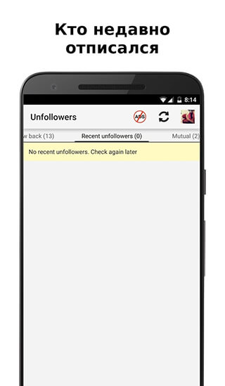 Unfollowers for Instagram скриншот 3