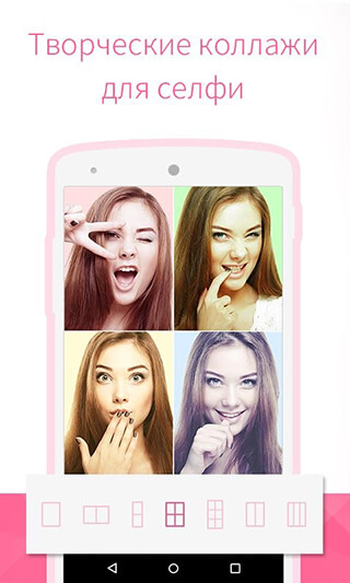 Bestie: Best Beauty Camera скриншот 4