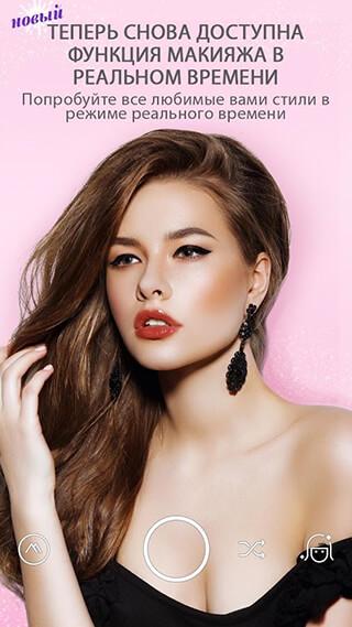 MakeupPlus: Makeup Camera скриншот 1
