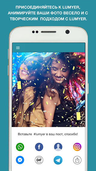 Lumyer: Augmented Reality скриншот 1