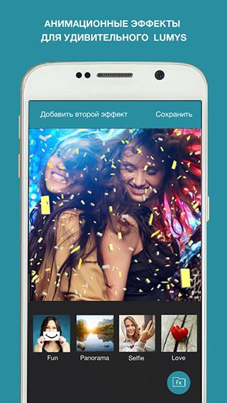 Lumyer: Augmented Reality скриншот 4