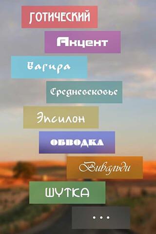 Font Studio: Photo Texts Image скриншот 2