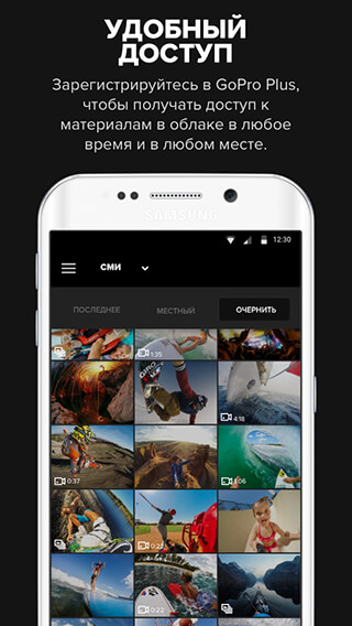 GoPro, formerly Capture: Featuring QuikStories скриншот 3