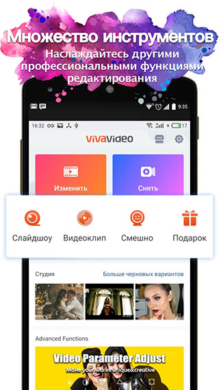 VivaVideo: Free Video Editor скриншот 2