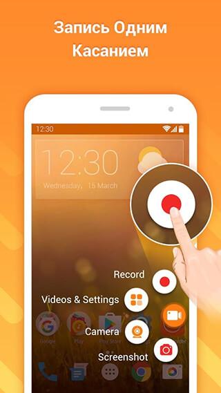 DU Recorder: Screen Recorder and Video Editor скриншот 1