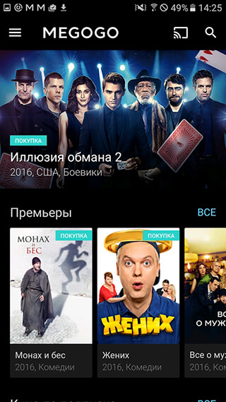 MEGOGO: Кино и ТВ скриншот 3