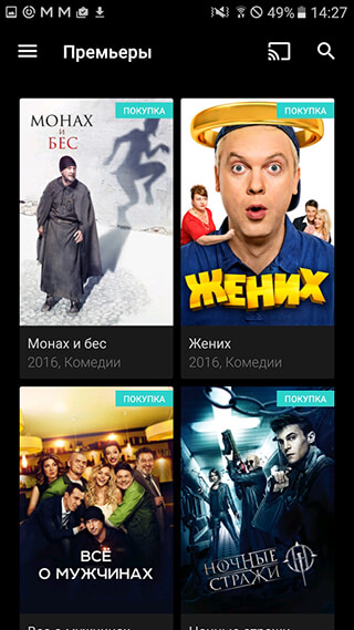 MEGOGO: Кино и ТВ скриншот 4