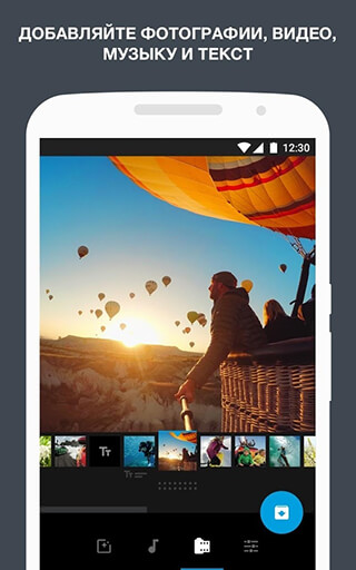Quik: Free Video Editor for Photos, Clips, Music скриншот 1