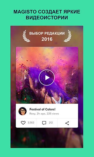 Magisto Video Editor and Maker скриншот 1