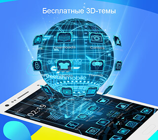 CM Launcher 3D 5.0: Theme, Secure, Efficient скриншот 2