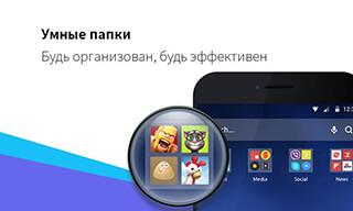 APUS Launcher: ThemesandWallpapers, Boost, Hide Apps скриншот 3