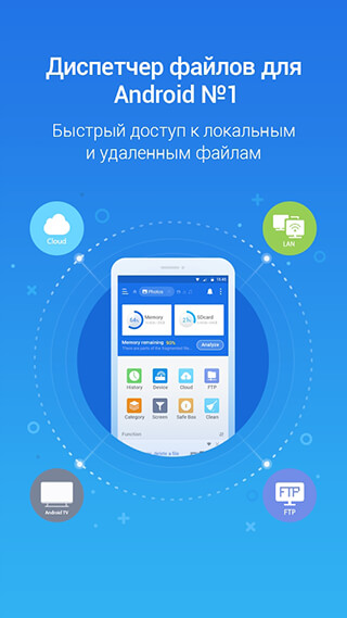 ES File Explorer File Manager скриншот 1