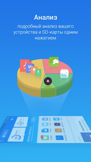 ES File Explorer File Manager скриншот 2