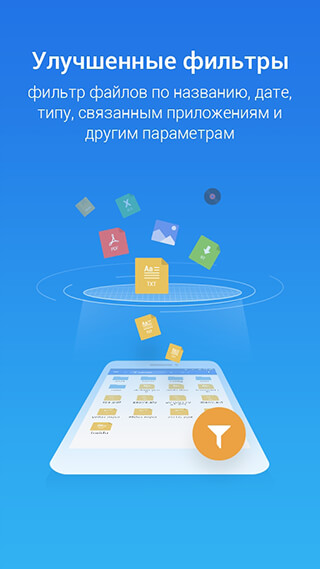 ES File Explorer File Manager скриншот 3