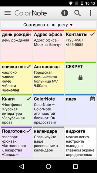 ColorNote Notepad Notes скриншот 1
