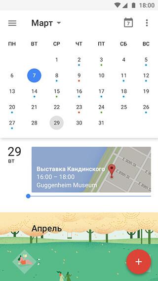 Google Calendar скриншот 2