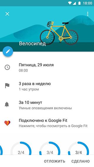 Google Calendar скриншот 3