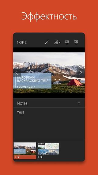 Microsoft PowerPoint скриншот 1