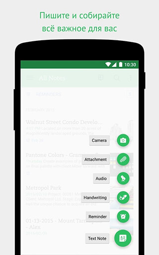 Evernote: Stay Organized скриншот 2