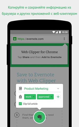 Evernote: Stay Organized скриншот 4