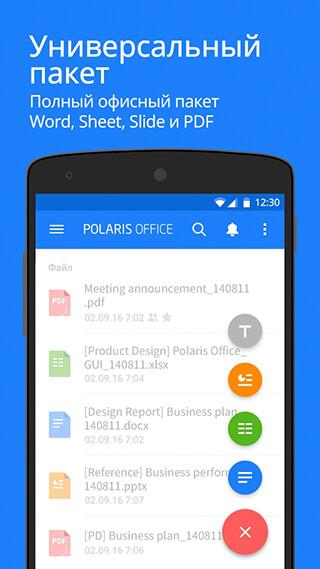 Polaris Office: Word, Docs, Sheets + PDF Reader скриншот 1