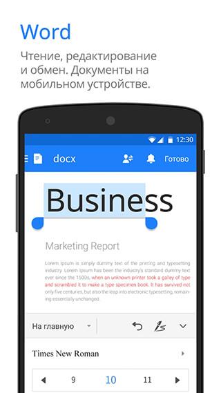 Polaris Office: Word, Docs, Sheets + PDF Reader скриншот 2
