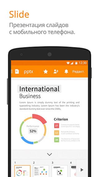 Polaris Office: Word, Docs, Sheets + PDF Reader скриншот 4