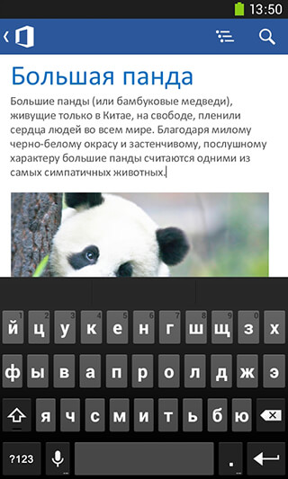 Microsoft Office Mobile скриншот 4