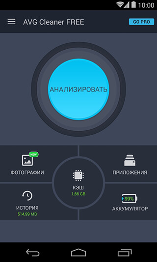 AVG Cleaner, Booster and Battery Saver for Android скриншот 1